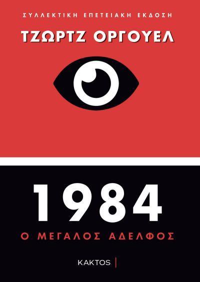 1984 Συλλεκτική-Επετειακή Έκδοση